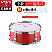 The Snare Drum Team marching band instruments in the snare drum team 11/13 inch preschool students nationwide shipping