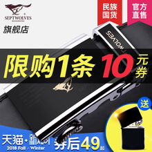 Seven wolves mens leather belt Korean leisure trend leather middle-aged youth belt automatic buckle business belt
