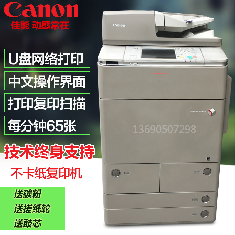 New Canon IR ADV C7065 72607270 high-speed color copier A3 copier send toner