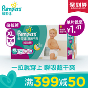 Tmall supermarket Pampers Lala pants ultra thin diaper XL XL108 Unisex