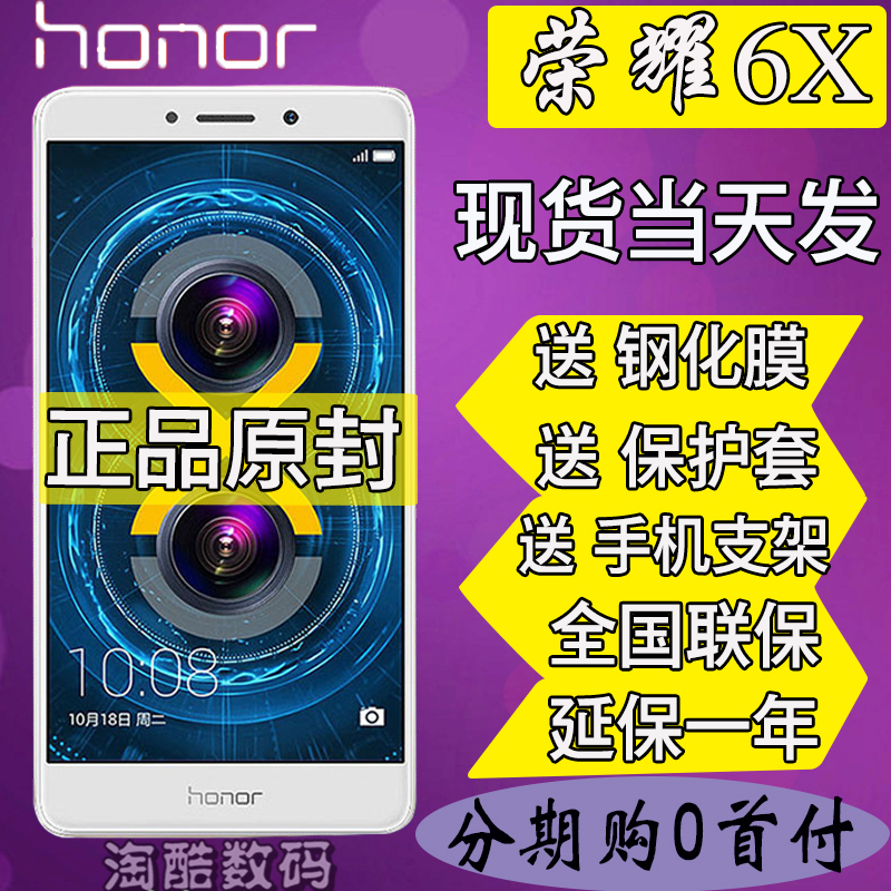 Cash to send Hao Li Huawei honor/Glory play 6X full netcom High distribution version of the 4G mobile 6A