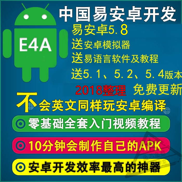 1 11] E4A easy Android 6 0 Chinese programming software