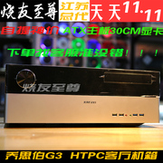 Every day the double 11 generation of Jiangsu Joe Sibo G3 ATX motherboard room horizontal computer case HTPC case