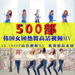新品韩国美腿短裤女团性感美女热舞4k素材超高清视频1080P蓝光MV