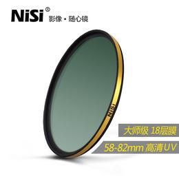 uv镜 nisi耐司LR多膜保护镜单反镜头滤光镜58 67 72 77 82mm 滤镜