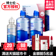 Send double box] Bausch & Lomb glasses 355x2+120ml cosmetic contact lenses imported fresh nursing liquid