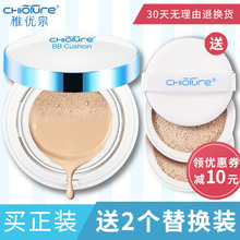 Sent 2 replacement loaded child Yuquan cushion bb cream concealer brighten skin color isolation moisturizing liquid foundation students