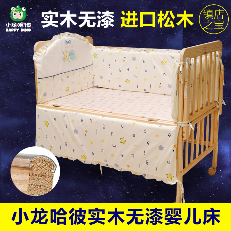 Little dragon ha baby bed, solid wood, environmental protection, no paint, baby bed, game bed, good boy, LMY118E