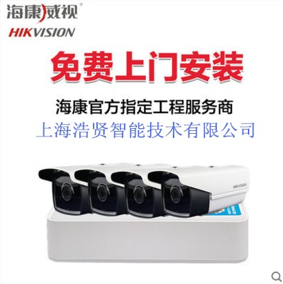 Hikvision suite home installation monitoring equipment, home 2 million network camera, Shanghai City Service