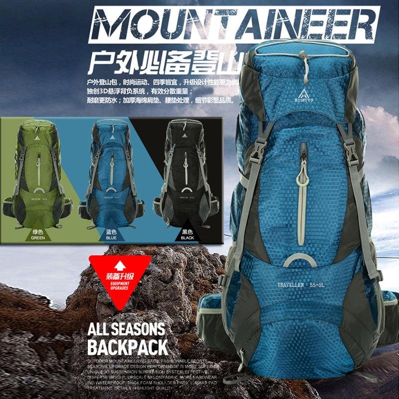 悍途双肩背包户外登山包男款多功能60L大容量旅游防水徒步旅行包