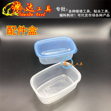 Mobile phone accessories box maintenance tool box of electronic components with small plastic parts box box box