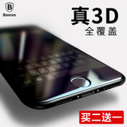 As iphone8 tempered film apple 8Plus full coverage of 7 mobile phone puls P eight film hydraulic package