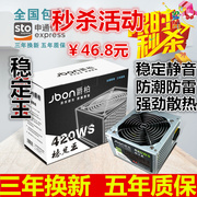 Every day, special offer 420W desktop computer host power supply Parkinson support dual core stability mute