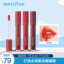 Innisfree / poetic charm fruit feeling Water Lip Color Lip Glaze moisten retro brick red naturally full of moisture and popularity