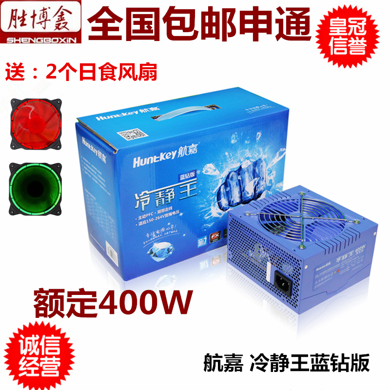 The king of cool blue diamond diamond Huntkey version rated 400W desktop computer power supply power console