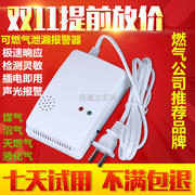 Household gas alarm for liquefied natural gas liquefied gas leakage alarm