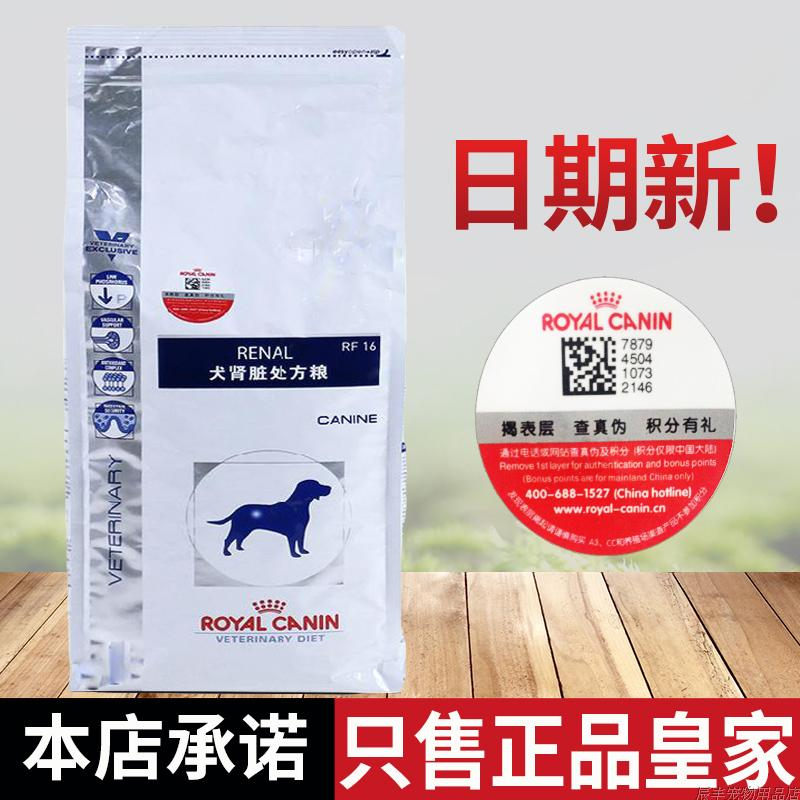 Spot Royal RF16/RF14 dog kidney prescription dog / dog kidney / nephritis 2KG pet dog food package post