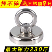 Fishing magnet high strength strong magnetic magnet NdFeB round piece with hole suction hooks large magnetic King