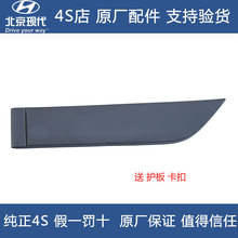 Beijing modern IX35 shield door trim panel assembly exterior door anti-collision black pure accessories