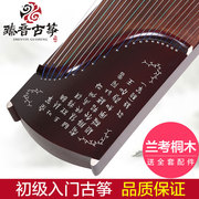 All music playing guzheng guzheng teaching beginners entry professional grading test of Yangzhou Zheng Qin full package post
