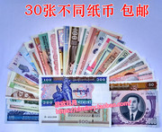 Shipping 30 different foreign currency foreign currency notes of new money really not repeat