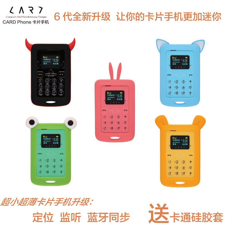 Authentic card phone CM1 card phones in Singapore student locate children's ultra thin and light standby