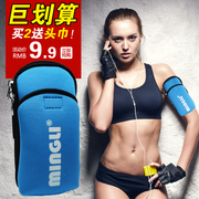 Running mobile arm bag men's and women's sports arm sleeve plus fitness arm bag wrist bag apple 7/6s arm with arm bag