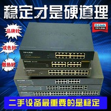 Used TP-LINK and other stable switches 8-port 16-port 24-port 26-port 48-port 100-gigabit Gigabit switch