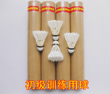 The primary standard training badminton feather durable high price bending 5 barrels shipping no genuine