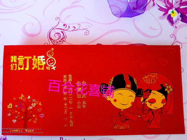 Engagement new red envelopes can be done on the new name and sell red envelope specials sales