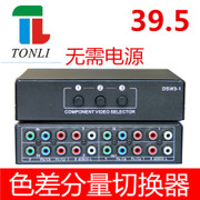 Tong Li DSW31 a three component audio and video signal switcher 3 cut 1 video switcher