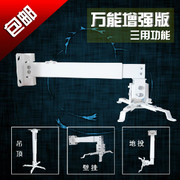 The projector universal universal hanger hanger piano paint special offer special projector