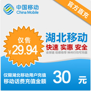 Hubei mobile phone recharge 30 yuan Mobile Recharge Card fast charge charge automatic recharge prompt arrival