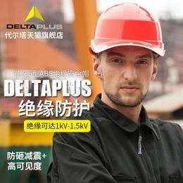 代尔塔abs夏季透气防晒遮阳绝缘建筑矿工地施工程劳保安全帽头盔
