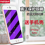 Product Name: iphone6 ​​tempered film Apple 6s anti-blue mobile phone film full HD film coverage 4.7