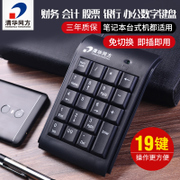 Notebook computer digital keyboard USB external mini keyboard cable free switch bank financial accounting