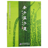 Laozi Zhuangzi selected Taoist scriptures 0-13 years old children early learning books reading characters no map typesetting with traditional Chinese characters family education kindergarten Chinese class teaching materials Guoxue classic Wang Caigui editor