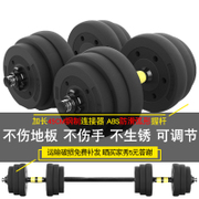 Environmental protection dumbbell, men's home fitness equipment, arm exercises, muscle wrap, 1015203040 kg barbell set