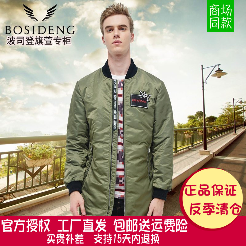 Bosideng down jacket in the long section of pure male leisure season special offer genuine sleek coat B1601039