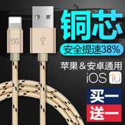 The ancient iPhone6 data line 6S 5 uphold classicism apple 6Plus mobile phone charging line is lengthened 5S 7P Android iPad