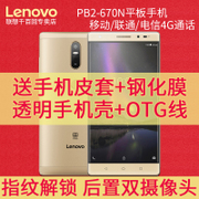 Lenovo/ Lenovo PB2-670N 6.44 inches full Netcom 4G call tablet phone PHAB2 Plus