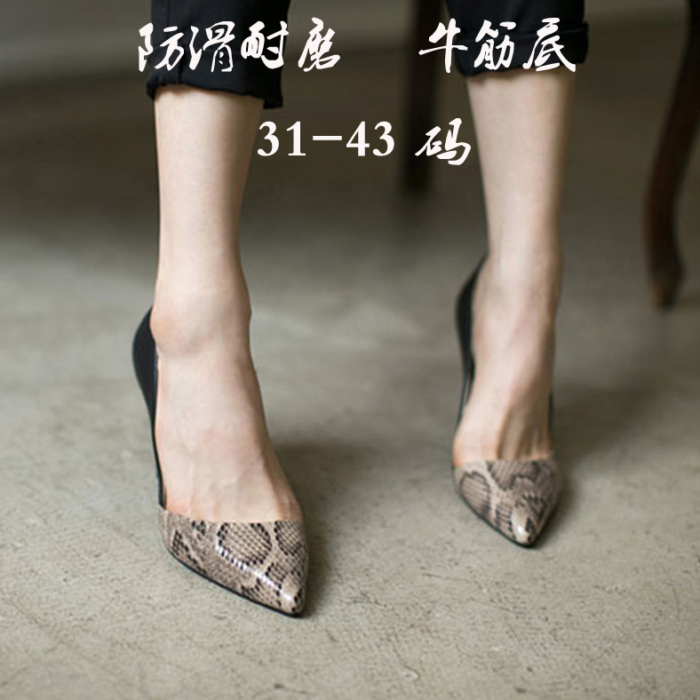 Fall 2015 new Korean high heel stiletto pointy leather snake 41-43 small size shoes large size women's shoes