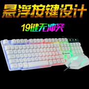 Desktop computer luminous keyboard and mouse set of wired notebook USB backlight mouse LOL game mechanical hand