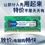 shipping macros want DDR3 1600 2G laptop memory PC3-12800 compatible 4G 1333 1066