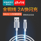 Flexible nylon ROMOSS / Roma Shi Micro-USB data cable Andrews 2A fast charge cable