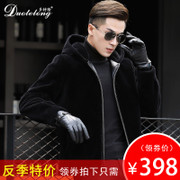 In autumn 2017 Merino fur coat hooded male short Haining sheep shearing season male fur coat