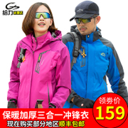 SF postage outdoor jackets three men one or two sets of winter men's jackets thick coat