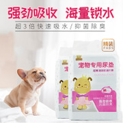 The dog diapers urine pad for pet diaper Teddy diapers diapers supplies sterilization deodorant 100 pack mail