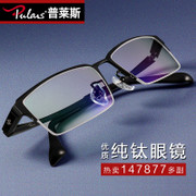 Preiss glasses frame male male half frame glasses titanium glasses frame box frame glasses male eyes