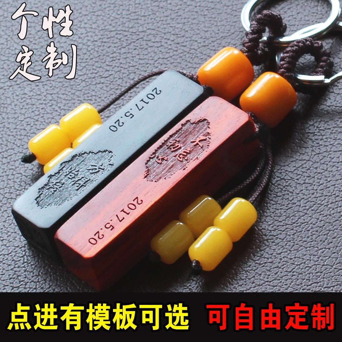 私人定制檀木钥匙挂件情侣浪漫刻字汽车钥匙扣挂件情人节礼物男女